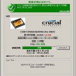 SSDの残り寿命などが分かるソフトSSDLife Freeを入れてみた