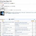 アマゾンのクラシック曲(DRMフリー)のコストパフォーマンスがものすごい