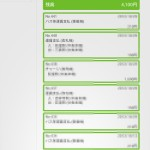 Nexus7で電子マネー(PASMO)の情報を読み取る