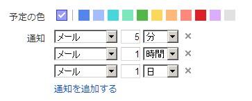 グーグルカレンダー リマインダー