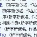 青空文庫で吉川英治の三国志が公開されているのに気づいたので早速ダウンロードした