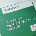【カスペルスキー 2015 マルチプラットフォーム セキュリティ】市販のセキュリティソフトを初めて使う