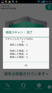 Screenshot_2014-12-10-16-25-12