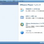 VPS導入に向けて、VMwareとCentOS導入の流れ